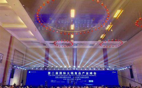 """IP健康杯""第二届国际火锅食品产业峰会在渝举行"