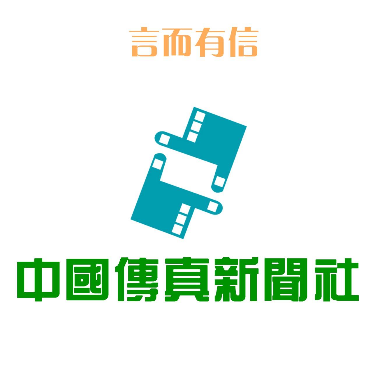中国传真新闻社 中国百科