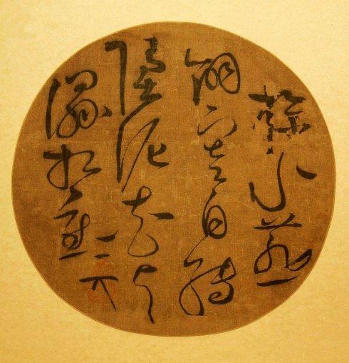 草书(中国汉字书法四体之一)