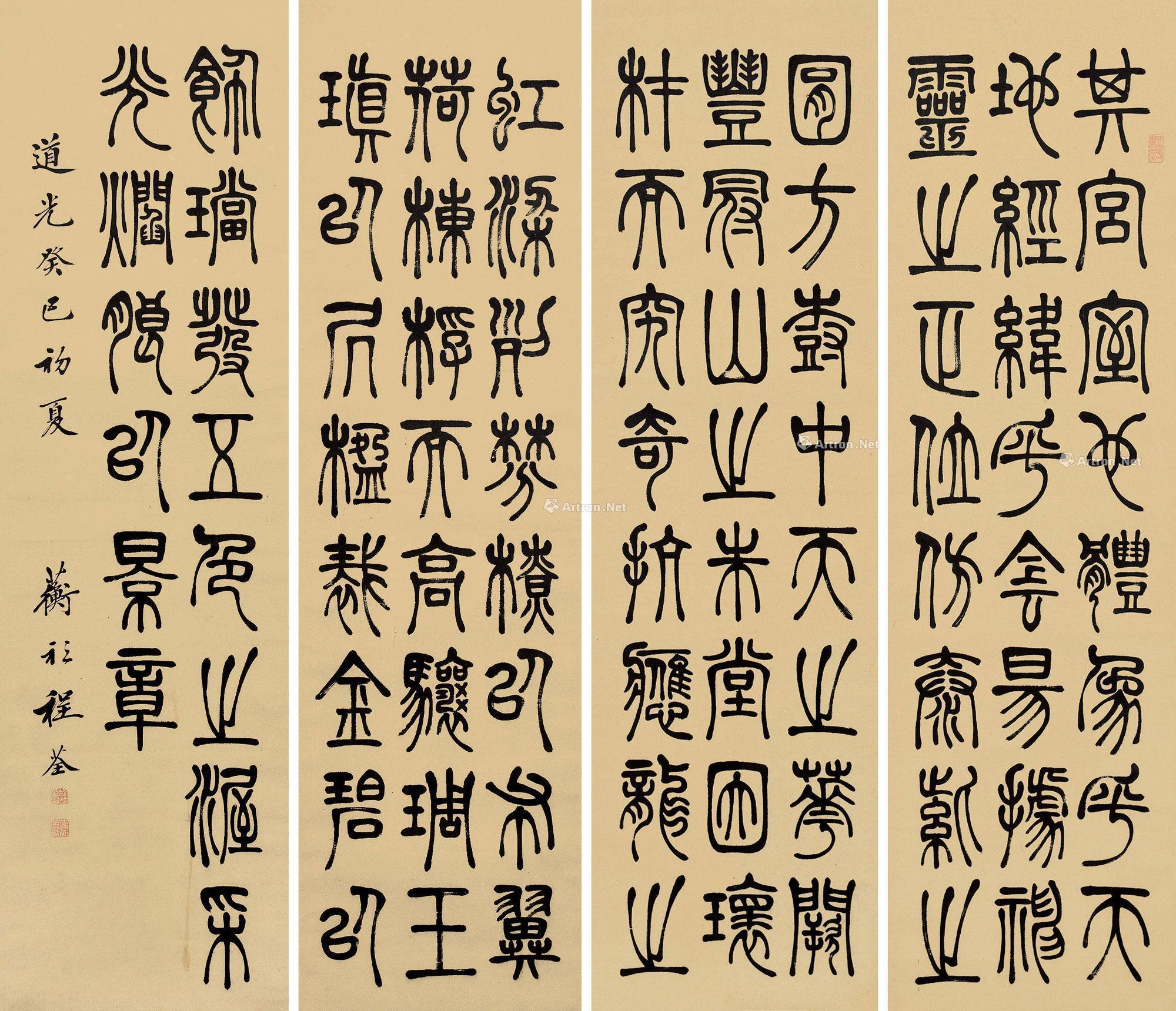 中国四大韵文