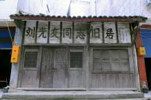 思德镇(四川省南充市仪陇县思德镇)